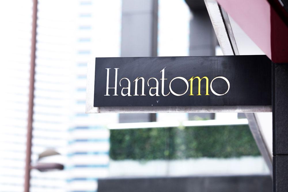 ハナトモへのアクセス | 赤坂見附の花屋 株式会社ニューハナトモ New Hanatomo