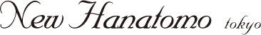 フラワーギフト・ウエディングブーケ・メモリアル | 赤坂見附の花屋 株式会社ニューハナトモ New Hanatomo