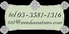 03-3581-1316