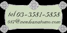 03-3581-5858